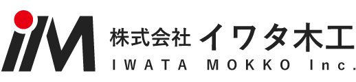 株式会社イワタ木工